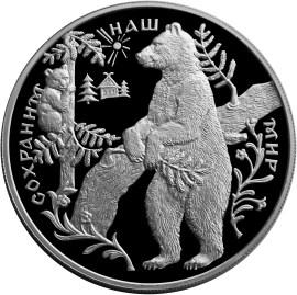 25 рублей Бурый медведь серебро 1997 г