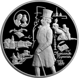 25 рублей 200-летие со дня рождения А.С. Пушкина