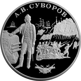 25 рублей А.В. Суворов