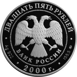 25 рублей. 140-летие со дня основания Государственного банка России