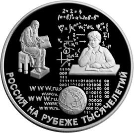 25 рублей Просвещение