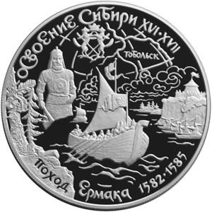 25 рублей Освоение и исследование Сибири, XVI-XVII вв.