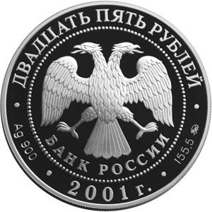 25 рублей. Сберегательное дело в России