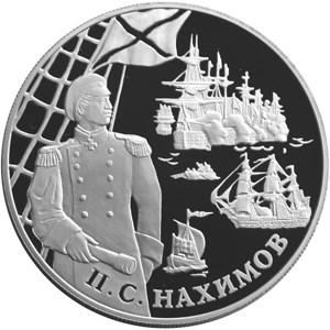 25 рублей. Выдающиеся полководцы и флотоводцы России (П.С. Нахимов)