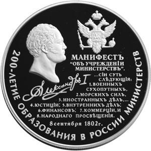 25 рублей. 200-летие  образования в России министерств (Портрет Александра I)