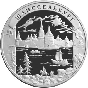 25 рублей Шлиссельбург