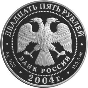 25 рублей. Спасо-Преображенский монастырь (XIV в.), о. Валаам