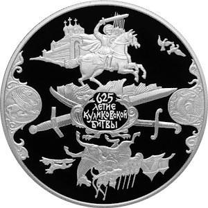 25 рублей 625-летие Куликовской битвы