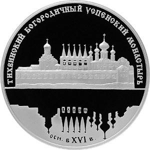 25 рублей Тихвинский Богородичный Успенский монастырь.