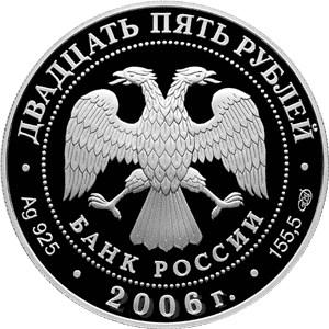 25 рублей. Коневский Рождество-Богородичный монастырь