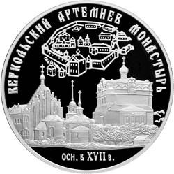 25 рублей Веркольский Артемиев монастырь (XVII в.), Архангельская область