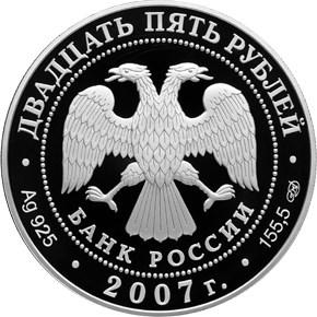 25 рублей. 150 лет со дня учреждения Главного общества российских железных дорог