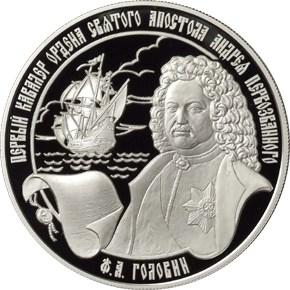 25 рублей Ф.А. Головин — первый кавалер ордена Святого Апостола Андрея Первозванного