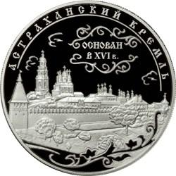 25 рублей. Астраханский кремль (XVI - XVII вв.)