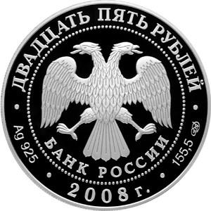 25 рублей. Речной бобр