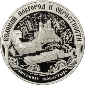 25 рублей Исторические памятники Великого Новгорода и окрестностей