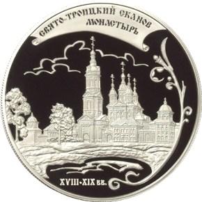 25 рублей. Свято-Троицкий Сканов монастырь (XVIII - XIX вв.), Пензенская обл
