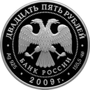 25 рублей. Никольский монастырь (XVII-XX вв.), Старая Ладога