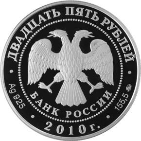 25 рублей. Александро-Свирский монастырь, д. Старая Слобода Ленинградской обл