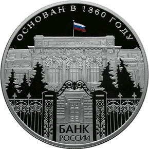 25 рублей 150-летие Банка России