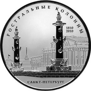 25 рублей 200-летие Ростральных колонн, г. Санкт-Петербург