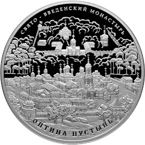 25 рублей Свято-Введенский монастырь &#034Оптина пустынь&#034, Калужская область