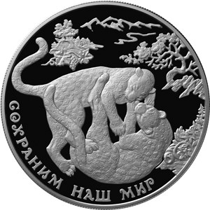 25 рублей Переднеазиатский леопард