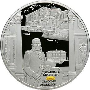 25 рублей Творения Джакомо Кваренги
