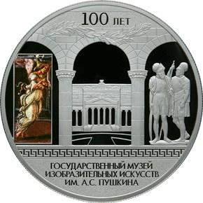 25 рублей 100-летие Государственного музея изобразительных искусств им. А.С. Пушкина в Москве