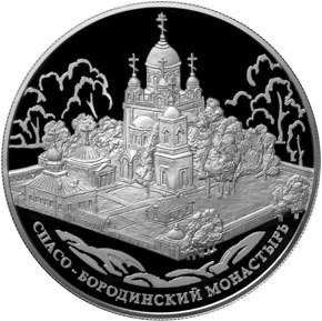 25 рублей Спасо-Бородинский монастырь, Московская обл.