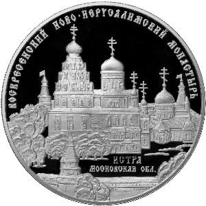 25 рублей Воскресенский Ново-Иерусалимский монастырь, г. Истра Московской обл.