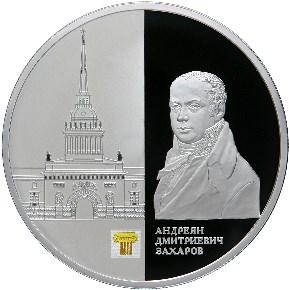25 рублей Здание Адмиралтейства в Санкт-Петербурге А.Д. Захарова