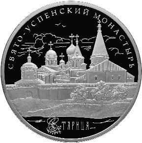 25 рублей Свято-Успенский монастырь, г. Старица Тверской обл.