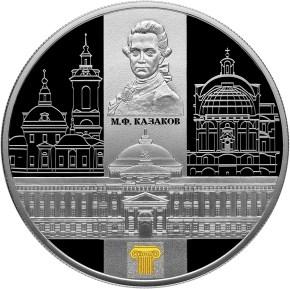 25 рублей Сенатский дворец Московского кремля М.Ф. Казакова