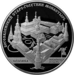25 рублей Старо-Голутвинский монастырь, г. Коломна Московской обл.