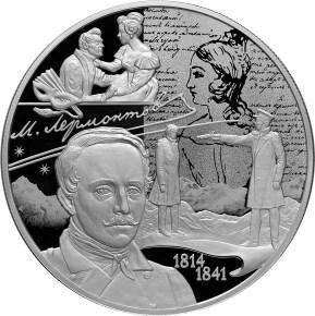 25 рублей 200-летие со дня рождения М.Ю. Лермонтова