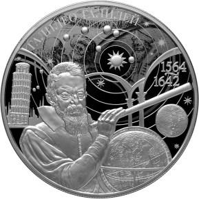 25 рублей 450-летие со дня рождения Галилео Галилея