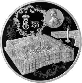 25 рублей 250-летие основания Государственного Эрмитажа
