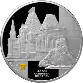 Каталог монет России25 рублей