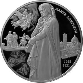 25 рублей. 750-летие со дня рождения Данте Алигьери