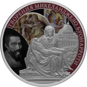 25 рублей Творения Микеланджело Буонарроти