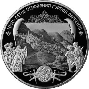 25 рублей 2015 года Дербент