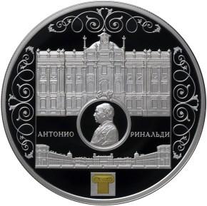 25 рублей Мраморный дворец Антонио Ринальди