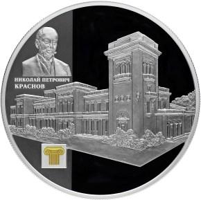 25 рублей Ливадийский дворец Н.П. Краснова