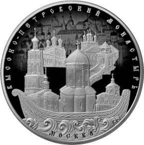 25 рублей Высоко-Петровский монастырь города Москвы
