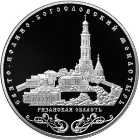 25 рублей. Свято-Иоанно-Богословский монастырь, с. Пощупово