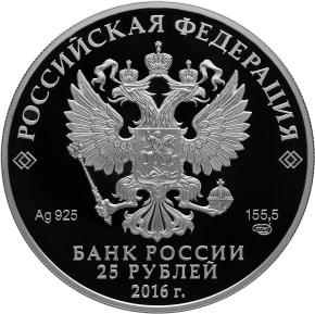 25 рублей. Алмазный фонд России