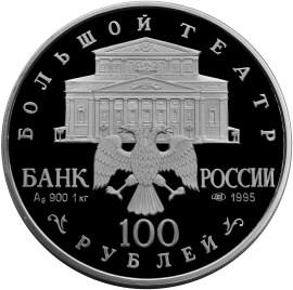 100 рублей. Спящая красавица