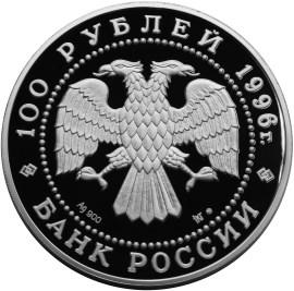 100 рублей. Соболь