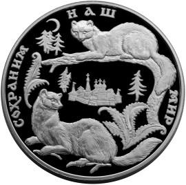 100 рублей Соболь серебро 1996 г